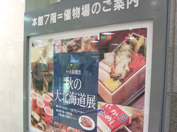 伊勢丹吉祥寺店の秋の大北海道展