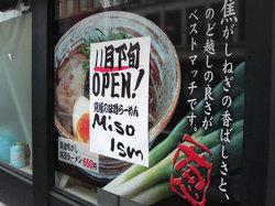 葱太郎が味噌ラーメン屋さんに