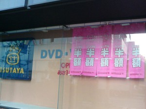 TSUTAYA吉祥寺店、期間限定半額セール