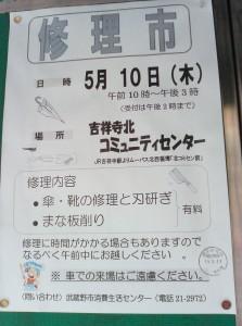 修理市のお知らせポスター