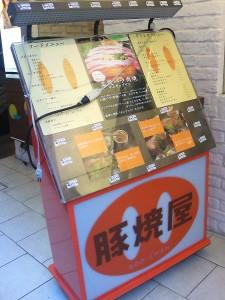 韓国式屋台料理屋ぶーちゃん