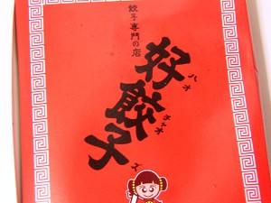 好餃子の好餃子(パッケージ)