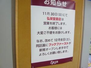 吉祥寺ロンロンの書店、弘栄堂が閉店
