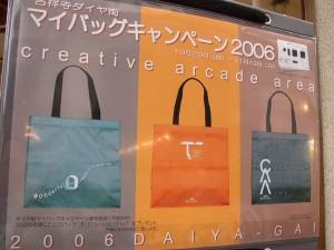 吉祥寺ダイヤ街のマイバックキャンペーンのポスター