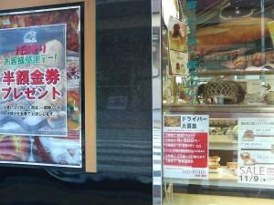 吉祥寺のパン屋さん、アンテンドゥが金券セールを行います