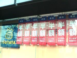 TSUTAYA吉祥寺店の半額セールの、のぼり