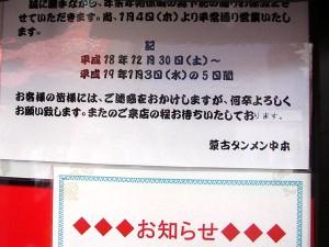蒙古タンメン中本吉祥寺店の年末年始のスケジュール表です