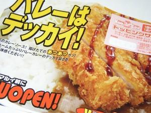 カツカレー専門店Valley Curry吉祥寺店がクーポン配布