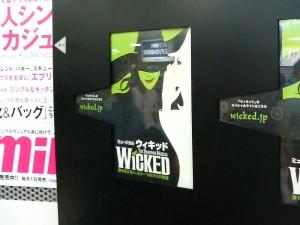 弘栄堂書店吉祥店でウィキッドの広告ブックカバー配布中