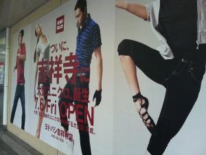 ヨドバシカメラマルチメディア吉祥寺にユニクロがオープン