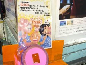 朝日新聞で紹介された、エコの取り組み