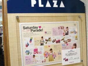 PLAZA 吉祥寺サンロード店の看板
