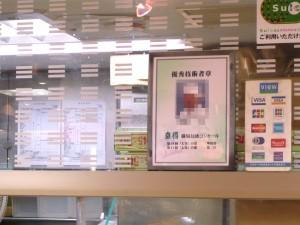 京樽ロンロン吉祥寺店