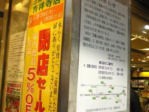三浦屋吉祥寺店が閉店セール中