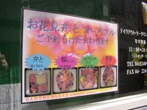 シャンティ・サガーのお花見弁当
