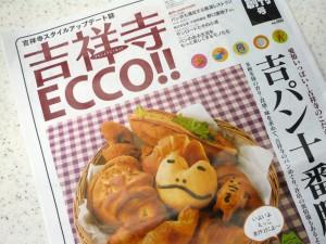 吉祥寺スタイルアップデート誌 吉祥寺ECCO!!(きちじょうじ*えっこ) プレ創刊号