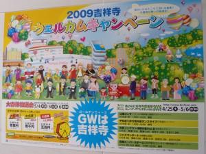 2009吉祥寺ウェルカムキャンペーンのポスター
