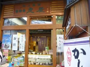吉祥寺虎屋ダイヤ街店