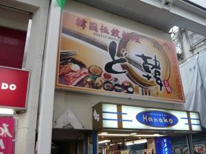 オープンした韓国家庭料理 ど韓
