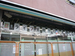 改装準備中のライフ吉祥寺駅前店
