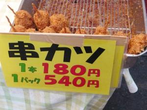 肉のサトウの串カツ