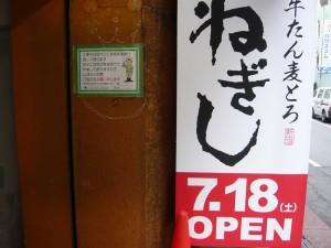 吉祥寺南口にねぎしオープン