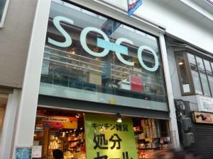 SOCO 6月21日もセール中でした