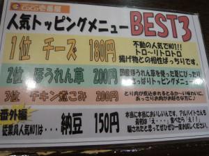 COCO壱番屋人気トッピングメニューBEST3