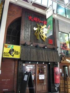 九州ラーメン