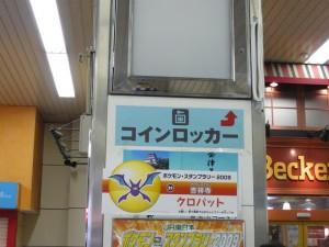 吉祥寺駅のポケモン・スタンプラリー2009