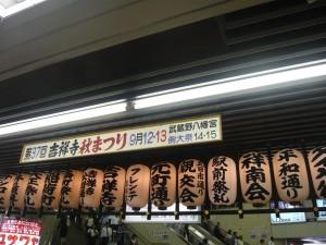 吉祥寺駅公園口の提灯