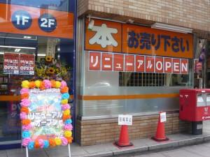 BOOKOFF 吉祥寺駅南口店 、新装開店