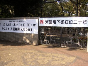 井の頭動物園の横断幕