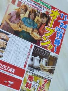 新感覚餃子酒家・一口餃子クーニャン(姑娘)のチラシ