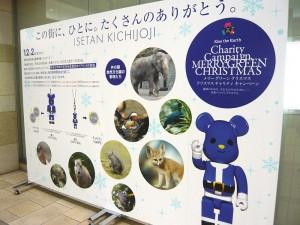 伊勢丹吉祥寺店でメリーグリーンクリスマスキャンペーン
