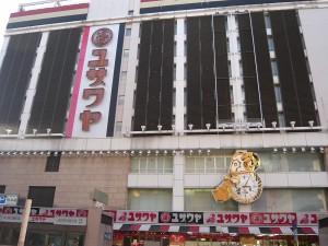ユザワヤ吉祥寺店
