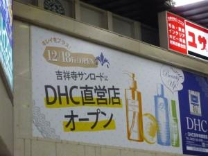 吉祥寺サンロードにDHC直営店