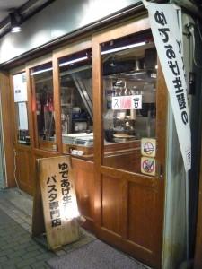 ゆであげ生麺のパスタ専門店 スパ吉