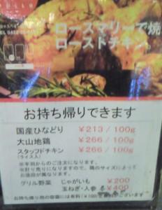 ポヨ (POLLO)の料金(2009/12現在)