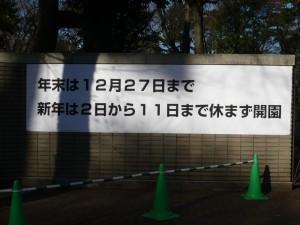 井の頭動物園年末年始の予定