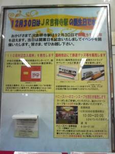 12月30日は吉祥寺駅110回目の誕生日
