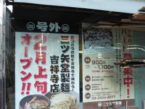 三ツ矢堂製麺吉祥寺店が開店準備中