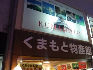 熊本県物産センター吉祥寺店