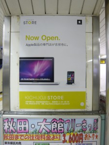 Apple専門店Kichijoji Store