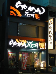 ラーメン花月嵐吉祥寺南店