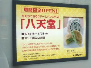 広島の有名クリームパン八天堂