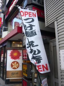 つけ麺えん寺
