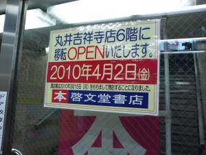 啓文堂書店の移転のお知らせ