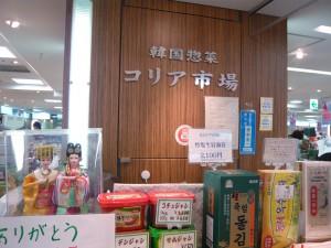韓国総菜コリア市場吉祥寺ロンロン店