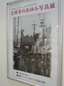 吉祥寺の歩み写真展